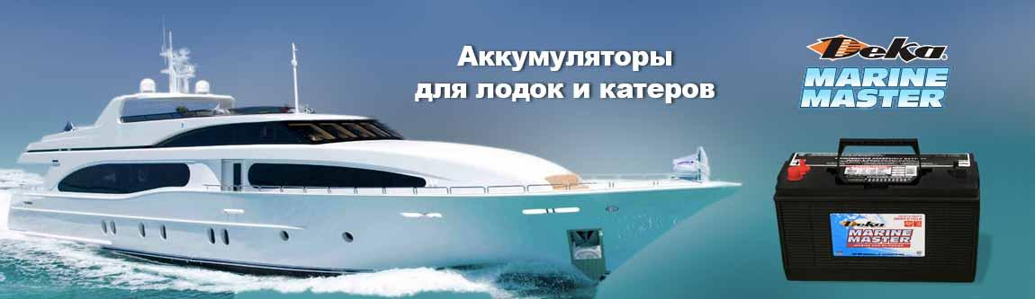 Аккумуляторы для лодок и катеров Deka Marine Master